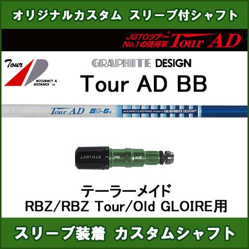 新品スリーブ付シャフト ツアーAD BB テーラーメイド RBZ用 スリーブ装着シャフト Tour AD BB ドライバー用 オリジナルカスタムシャフト 非純正スリーブ