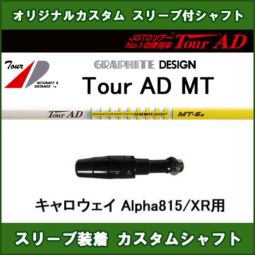 新品スリーブ付シャフト ツアーAD MT キャロウェイ Alpha815/XR用 スリーブ装着シャフト Tour AD MT ドライバー用 オリジナルカスタムシャフト 非純正スリーブ