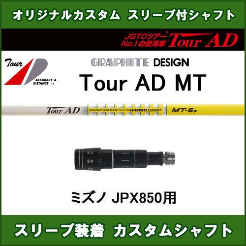新品スリーブ付シャフト ツアーAD MT ミズノ JPX850用 スリーブ装着シャフト Tour AD MT ドライバー用 オリジナルカスタムシャフト 非純正スリーブ