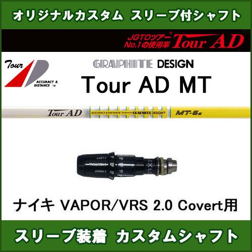 新品スリーブ付シャフト ツアーAD MT ナイキ VAPOR用 スリーブ装着シャフト Tour AD MT ドライバー用 オリジナルカスタムシャフト 非純正スリーブ