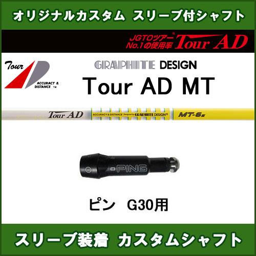 新品スリーブ付シャフト ツアーAD MT ピン PING G30用 スリーブ装着シャフト Tour AD MT ドライバー用 オリジナルカスタムシャフト 非純正スリーブ