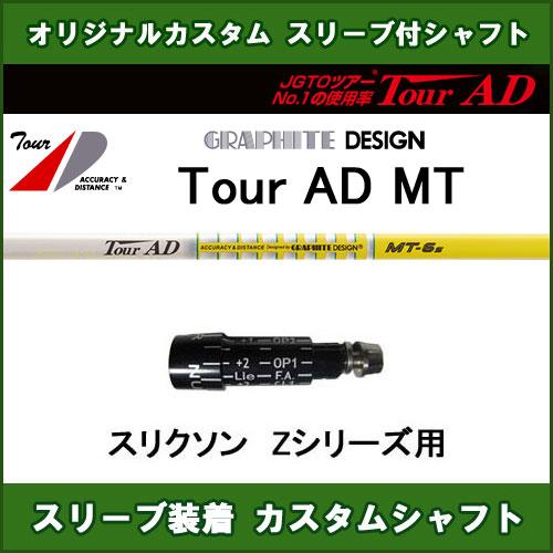 新品スリーブ付シャフト ツアーAD MT スリクソンZシリーズ用 スリーブ装着シャフト Tour AD MT ドライバー用 オリジナルカスタムシャフト 非純正スリーブ