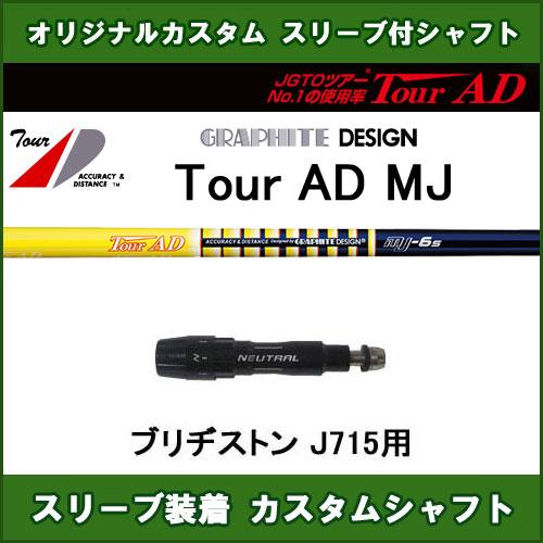 新品スリーブ付シャフト ツアーAD MJ ブリヂストン J715用 スリーブ装着シャフト Tour AD MJ ドライバー用 オリジナルカスタムシャフト 非純正スリーブ