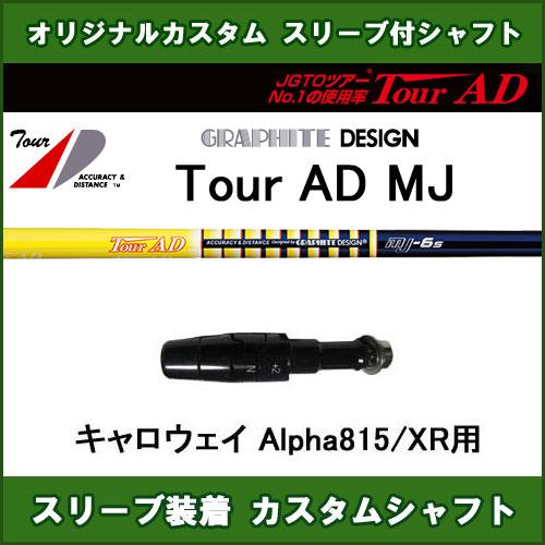 新品スリーブ付シャフト ツアーAD MJ キャロウェイ Alpha815/XR用 スリーブ装着シャフト Tour AD MJ ドライバー用 オリジナルカスタムシャフト 非純正スリーブ