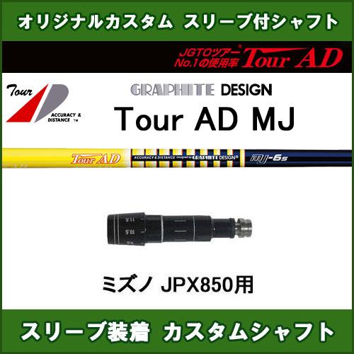 新品スリーブ付シャフト ツアーAD MJ ミズノ JPX850用 スリーブ装着シャフト Tour AD MJ ドライバー用 オリジナルカスタムシャフト 非純正スリーブ