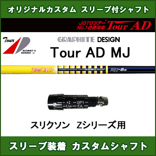 新品スリーブ付シャフト ツアーAD MJ スリクソンZシリーズ用 スリーブ装着シャフト Tour AD MJ ドライバー用 オリジナルカスタムシャフト 非純正スリーブ