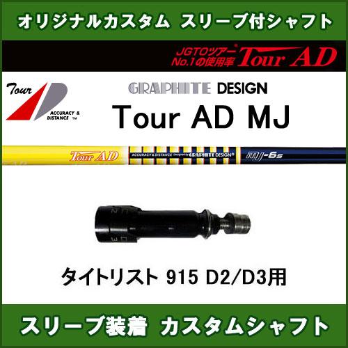 新品スリーブ付シャフト ツアーAD MJ タイトリスト 915 D2/D3用 スリーブ装着シャフト Tour AD MJ ドライバー用 オリジナルカスタムシャフト 非純正スリーブ