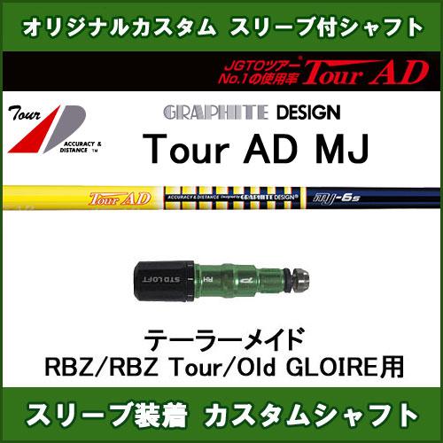 新品スリーブ付シャフト ツアーAD MJ テーラーメイド RBZ用 スリーブ装着シャフト Tour AD MJ ドライバー用 オリジナルカスタムシャフト 非純正スリーブ