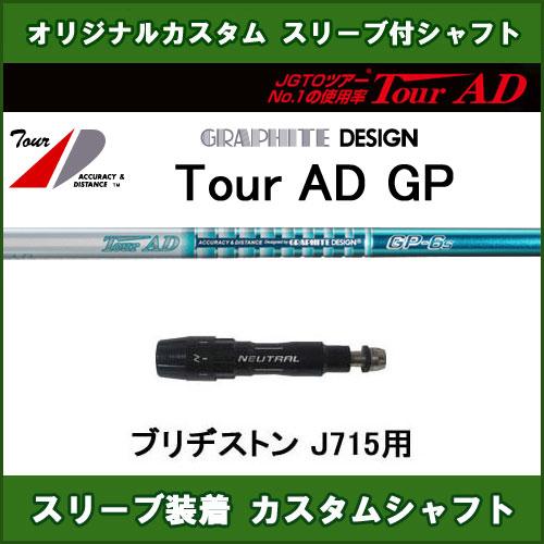 新品スリーブ付シャフト ツアーAD GP ブリヂストン J715用 スリーブ装着シャフト Tour AD GP ドライバー用 オリジナルカスタムシャフト 非純正スリーブ