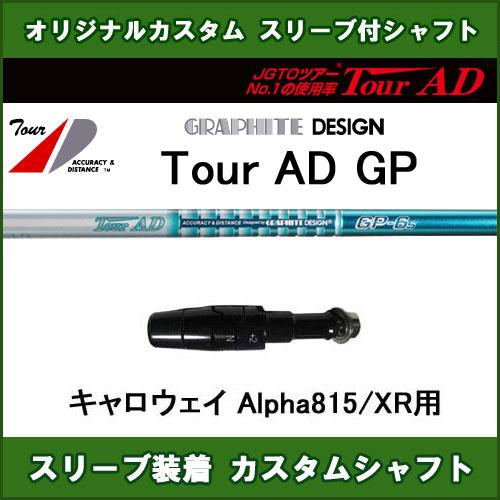 新品スリーブ付シャフト ツアーAD GP キャロウェイ Alpha815/XR用 スリーブ装着シャフト Tour AD GP ドライバー用 オリジナルカスタムシャフト 非純正スリーブ