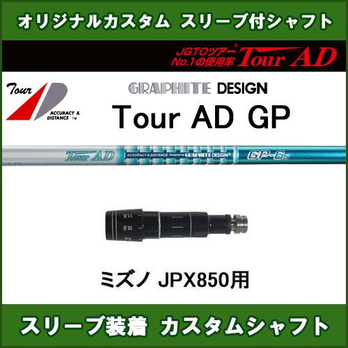 新品スリーブ付シャフト ツアーAD GP ミズノ JPX850用 スリーブ装着シャフト Tour AD GP ドライバー用 オリジナルカスタムシャフト 非純正スリーブ