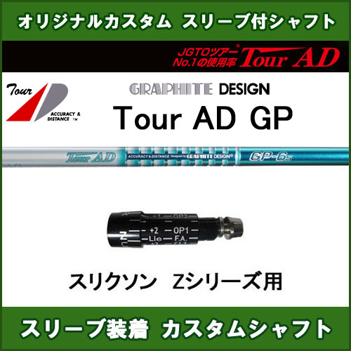 新品スリーブ付シャフト ツアーAD GP スリクソンZシリーズ用 スリーブ装着シャフト Tour AD GP ドライバー用 オリジナルカスタムシャフト 非純正スリーブ