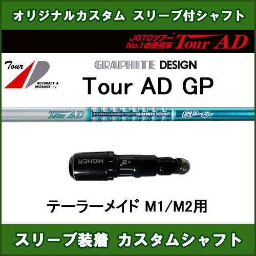 新品スリーブ付シャフト ツアーAD GP テーラーメイド M1/M2用 スリーブ装着シャフト Tour AD GP ドライバー用 オリジナルカスタムシャフト 非純正スリーブ