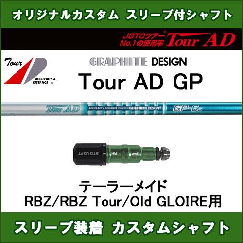 新品スリーブ付シャフト ツアーAD GP テーラーメイド RBZ用 スリーブ装着シャフト Tour AD GP ドライバー用 オリジナルカスタムシャフト 非純正スリーブ