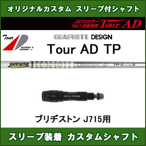 新品スリーブ付シャフト ツアーAD TP ブリヂストン J715用 スリーブ装着シャフト Tour AD TP ドライバー用 オリジナルカスタムシャフト 非純正スリーブ
