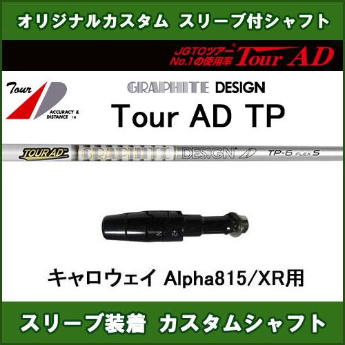 新品スリーブ付シャフト ツアーAD TP キャロウェイ Alpha815/XR用 スリーブ装着シャフト Tour AD TP ドライバー用 オリジナルカスタムシャフト 非純正スリーブ
