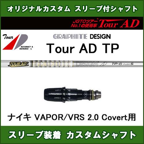 新品スリーブ付シャフト ツアーAD TP ナイキ VAPOR用 スリーブ装着シャフト Tour AD TP ドライバー用 オリジナルカスタムシャフト 非純正スリーブ