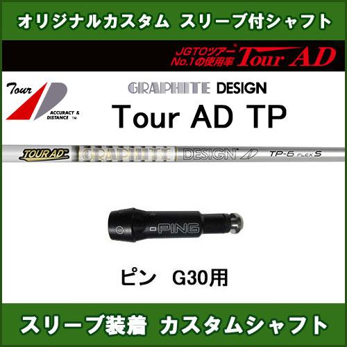新品スリーブ付シャフト ツアーAD TP ピン PING G30用 スリーブ装着シャフト Tour AD TP ドライバー用 オリジナルカスタムシャフト 非純正スリーブ