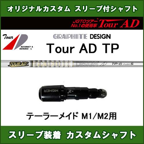 新品スリーブ付シャフト ツアーAD TP テーラーメイド M1/M2用 スリーブ装着シャフト Tour AD TP ドライバー用 オリジナルカスタムシャフト 非純正スリーブ