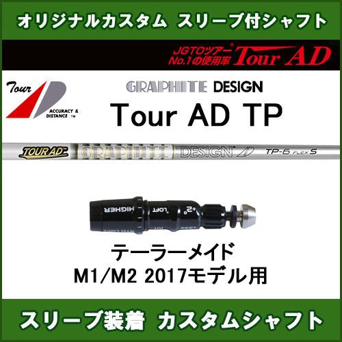 新品スリーブ付シャフト ツアーAD TP テーラーメイド M1/M2 2017年用 スリーブ装着シャフト Tour AD TP ドライバー用カスタムシャフト 非純正スリーブ