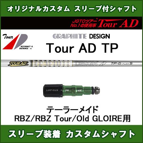 新品スリーブ付シャフト ツアーAD TP テーラーメイド RBZ用 スリーブ装着シャフト Tour AD TP ドライバー用 オリジナルカスタムシャフト 非純正スリーブ