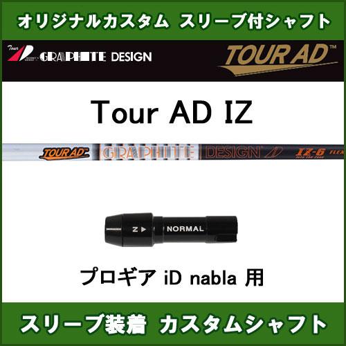 新品スリーブ付シャフト ツアーAD IZ プロギア iD nabla用 スリーブ装着シャフト Tour AD IZ ドライバー用 非純正スリーブ