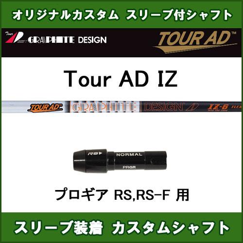 新品スリーブ付シャフト ツアーAD IZ プロギア RS,RS-F用 スリーブ装着シャフト Tour AD IZ ドライバー用 非純正スリーブ