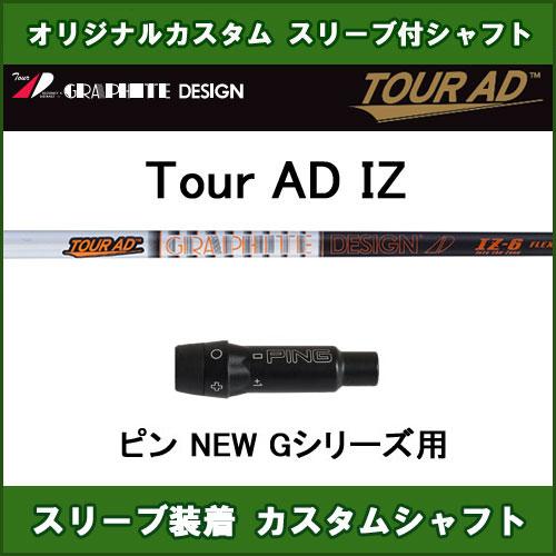新品スリーブ付シャフト ツアーAD IZ ピン Gシリーズ用 スリーブ装着シャフト Tour AD IZ ドライバー用 非純正スリーブ