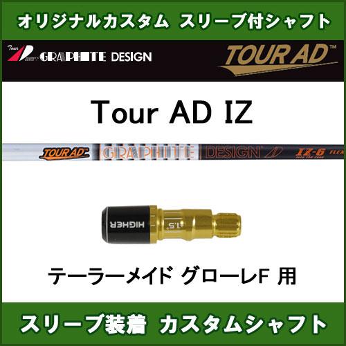 新品スリーブ付きシャフト ツアーAD IZ テーラーメイド グローレF用 スリーブ装着シャフト Tour AD IZ ドライバー用 非純正スリーブ