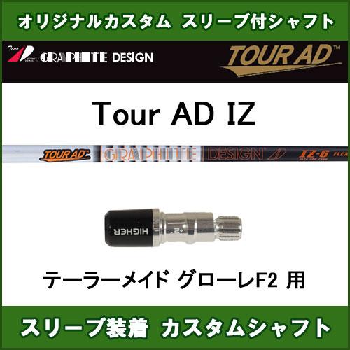 新品スリーブ付シャフト ツアーAD IZ テーラーメイド グローレF2用 スリーブ装着シャフト Tour AD IZ ドライバー用 非純正スリーブ