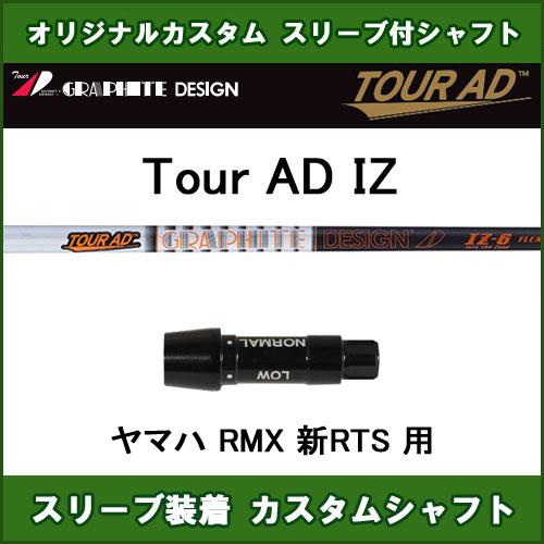 新品スリーブ付シャフト ツアーAD IZ ヤマハ RMX 新RTS用 スリーブ装着シャフト Tour AD IZ ドライバー用 非純正スリーブ