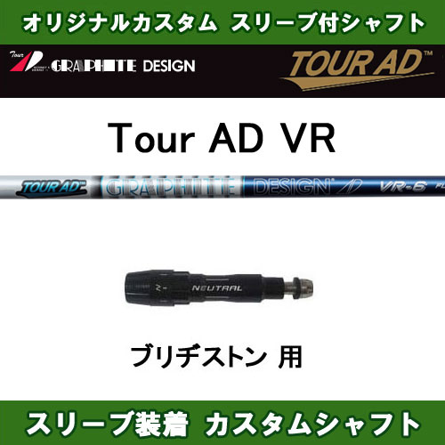 ツアーAD VR ブリヂストン用 新品 スリーブ付シャフト ドライバー用 カスタムシャフト 非純正スリーブ Tour AD VR