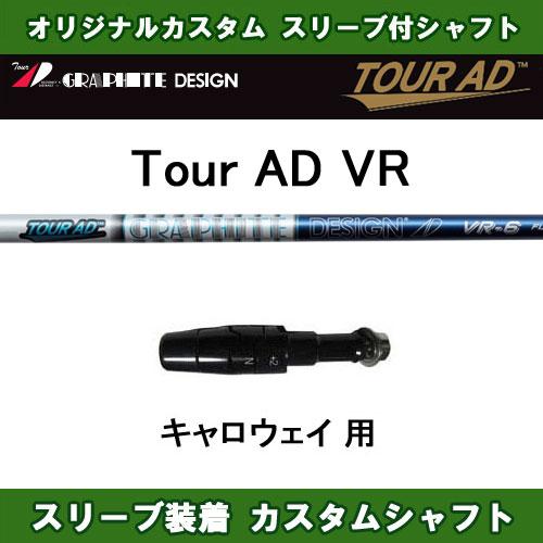 ツアーAD VR キャロウェイ用 新品 スリーブ付シャフト ドライバー用 カスタムシャフト 非純正スリーブ Tour AD VR