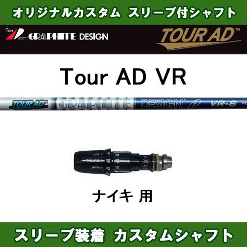 ツアーAD VR ナイキ用 新品 スリーブ付シャフト ドライバー用 カスタムシャフト 非純正スリーブ Tour AD VR