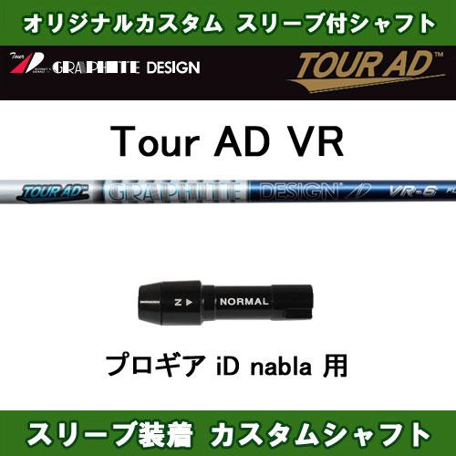 ツアーAD VR プロギア iD nabla用 新品 スリーブ付シャフト ドライバー用 カスタムシャフト 非純正スリーブ Tour AD VR