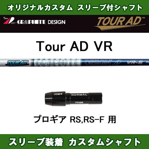 ツアーAD VR プロギア RS,RS-F用 新品 スリーブ付シャフト ドライバー用 カスタムシャフト 非純正スリーブ Tour AD VR