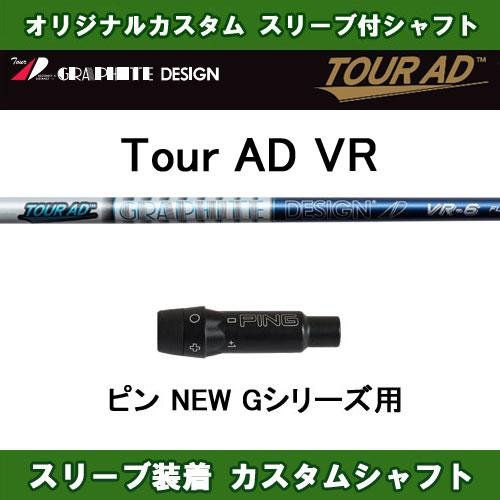ツアーAD VR ピン NEW Gシリーズ用 新品 スリーブ付シャフト ドライバー用 カスタムシャフト 非純正スリーブ Tour AD VR