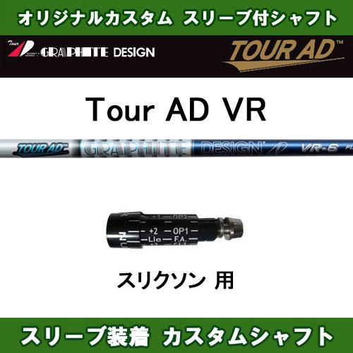 ツアーAD VR スリクソン用 新品 スリーブ付シャフト ドライバー用 カスタムシャフト 非純正スリーブ Tour AD VR