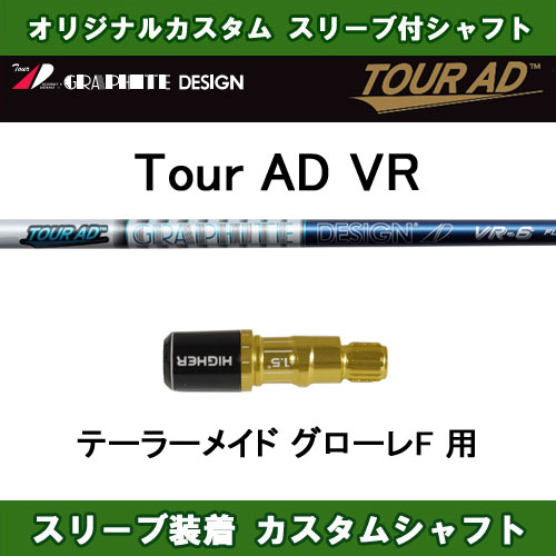 ツアーAD VR グローレF用 新品 スリーブ付シャフト ドライバー用 カスタムシャフト 非純正スリーブ Tour AD VR