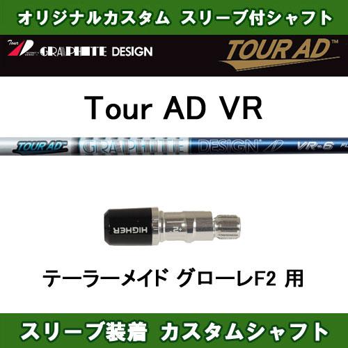 ツアーAD VR グローレF2用 新品 スリーブ付シャフト ドライバー用 カスタムシャフト 非純正スリーブ Tour AD VR