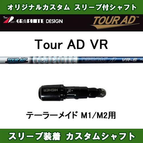 ツアーAD VR テーラーメイド M1/M2用 新品 スリーブ付シャフト ドライバー用 カスタムシャフト 非純正スリーブ Tour AD VR
