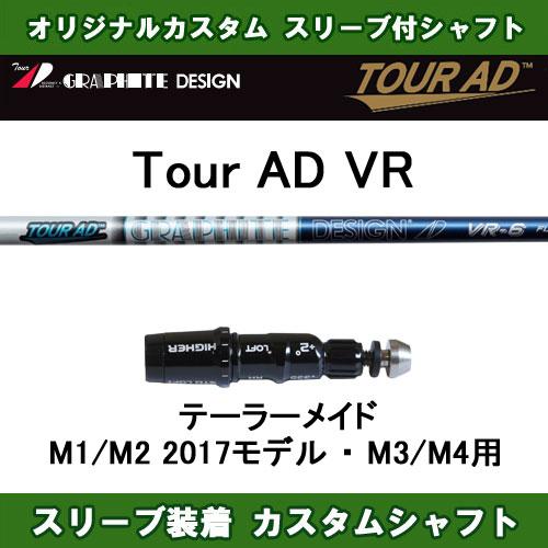 ツアーAD VR テーラーメイド M1/M2 2017年用 M3/M4用 新品 スリーブ付シャフト ドライバー用 カスタムシャフト 非純正スリーブ Tour AD VR