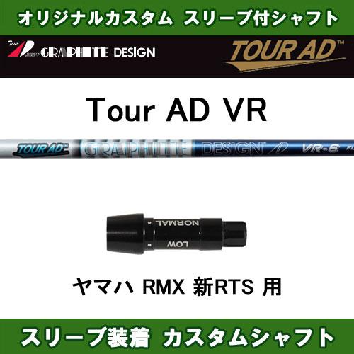 ツアーAD VR ヤマハ RMX 新RTS用 新品 スリーブ付シャフト ドライバー用 カスタムシャフト 非純正スリーブ Tour AD VR