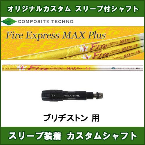 新品スリーブ付きシャフト Fire Express MAX Plus ブリヂストン用 スリーブ装着シャフト ファイアーエクスプレス マックス プラス ドライバー用 非純正スリーブ