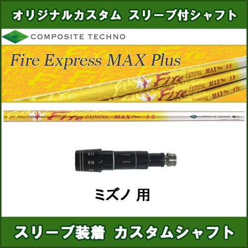 新品スリーブ付きシャフト Fire Express MAX Plus ミズノ用 スリーブ装着シャフト ファイアーエクスプレス マックス プラス ドライバー用 非純正スリーブ