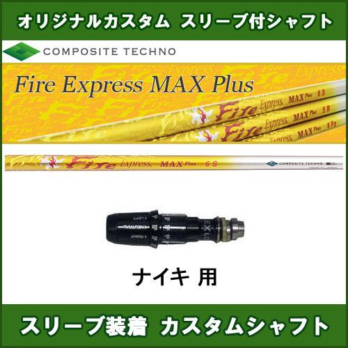 新品スリーブ付きシャフト Fire Express MAX Plus ナイキ用 スリーブ装着シャフト ファイアーエクスプレス マックス プラス ドライバー用 非純正スリーブ