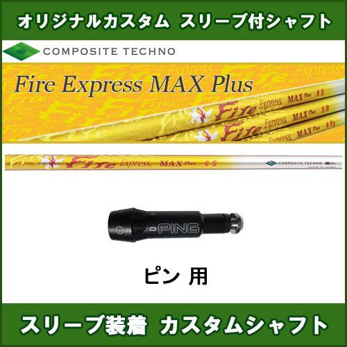 新品スリーブ付きシャフト Fire Express MAX Plus ピン用 スリーブ装着シャフト ファイアーエクスプレス マックス プラス ドライバー用 非純正スリーブ