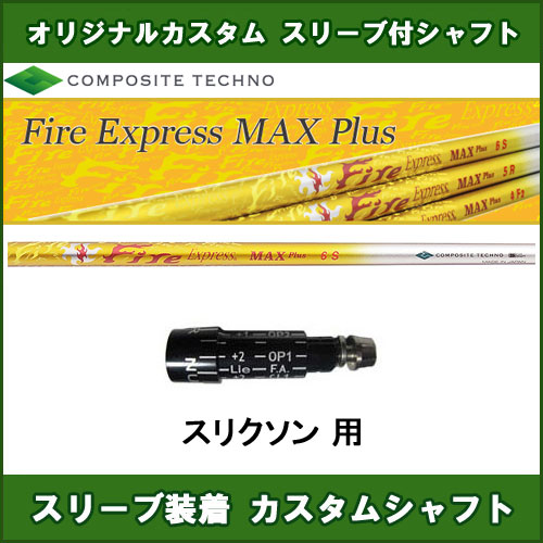 新品スリーブ付きシャフト Fire Express MAX Plus スリクソン用 スリーブ装着シャフト ファイアーエクスプレス マックス プラス ドライバー用 非純正スリーブ