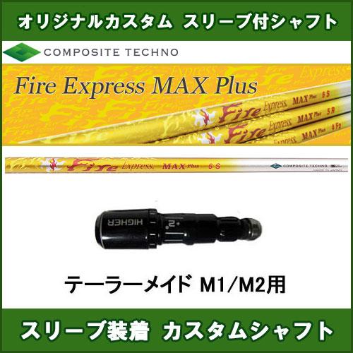 新品スリーブ付きシャフト Fire Express MAX Plus テーラーメイド M1/M2用 ファイアーエクスプレス マックス プラス ドライバー用 非純正スリーブ