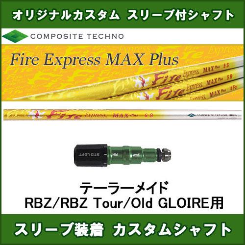 新品スリーブ付きシャフト Fire Express MAX Plus テーラーメイド RBZ用 ファイアーエクスプレス マックス プラス ドライバー用 非純正スリーブ